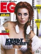 Лилия Кукик, фото 1. Liliya Kukyk Kulyk topless – EGO Magazine (January 2011), photo 1