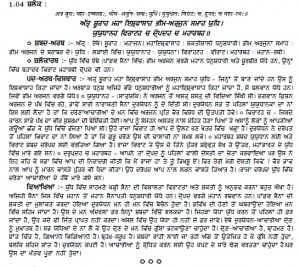 Shrimad Bhagwat Geeta In Gujarati Pdf